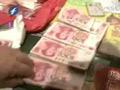 视频:厦门抓获假币贩 收缴假币20.05万元