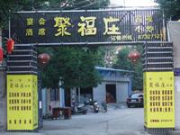 聚福庄,宴会小聚的最佳场所