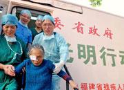 """2009福建省""""光明行动""""白内障患者复明工程"""