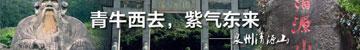 青牛西去,紫气东来 泉州清源山