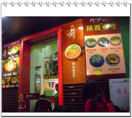仓山新学生街:张扬创意与美食图片