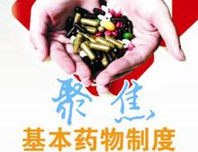 聚焦国家药物制度