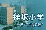 """祥坂小学的一场""""短命风波"""""""