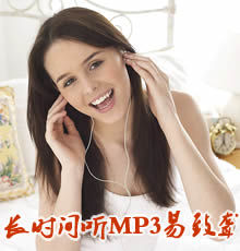 长时间听MP3易致聋