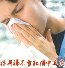 擦鼻涕的不当可造成中耳炎