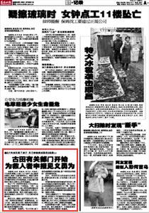 3月7日《东南快报》
