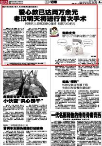 3月9日《东南快报》