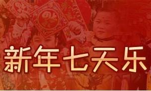 玩转视频春节七天乐