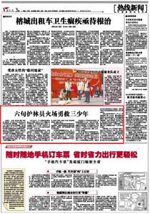 3月22日《福建日报》