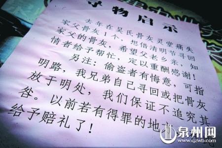"""惠安一家庭贴""""寻物启事"""" 寻找父亲骨灰(图)"""