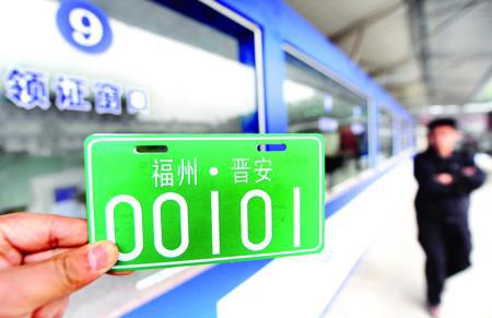 榕电动车上牌或本周启动 新号牌以城区划分(组图)