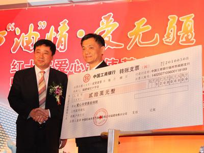 福建省红十字会举行纪念世界红十字日系列活动