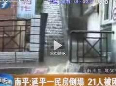 南平山洪凌晨突袭民房 1人受伤21人被困