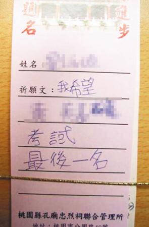 小学生向孔子许愿 希望同学考最后一名图片