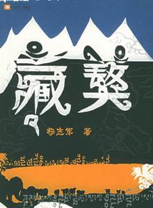 杨志军《藏獒》小说