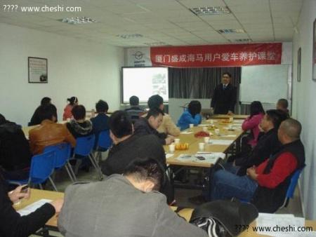 """海马厦门盛成4s店""""爱车养护课堂""""开课"""