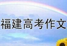 2010福建高考作文
