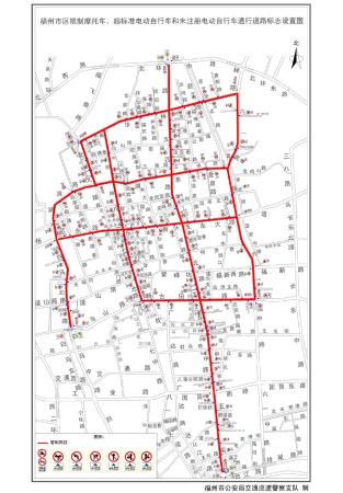 福州限摩限电通行道路标志设置图