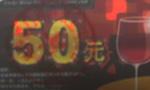 50元吉马国际酒廊抵用券