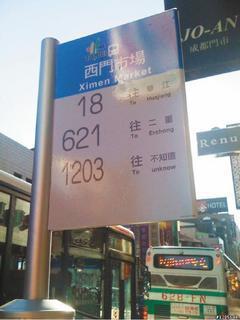 """台乌龙站牌搞笑 公车目的地居然是""""不知道""""(图)"""