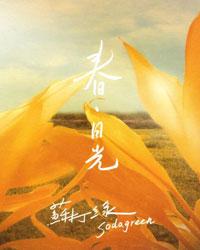 春.日光(2009)