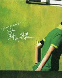 苏打绿同名专辑(2005)