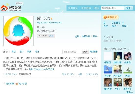 腾讯公司新浪微博-腾讯公司开通新浪官方微博