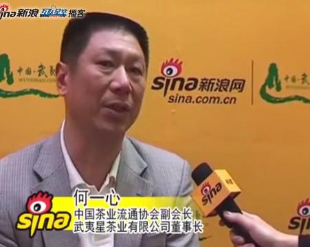 中国茶业流通协会接受新浪专访