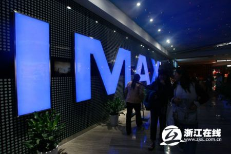 IMAX星远影院(王建/摄)