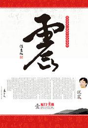 """2008年度""""震""""特刊"""