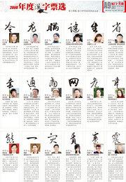 36个候选汉字出炉