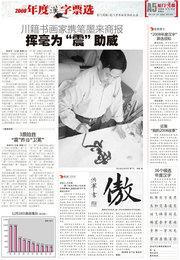 """川籍书画家挥毫为""""震""""助威"""