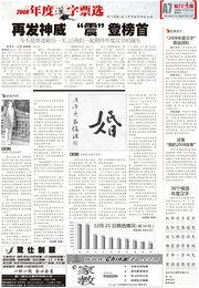 """再发神威 """"震""""登榜首"""