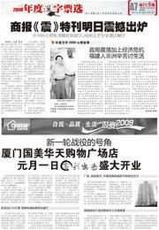"""商报""""震""""特刊明日震撼出炉"""