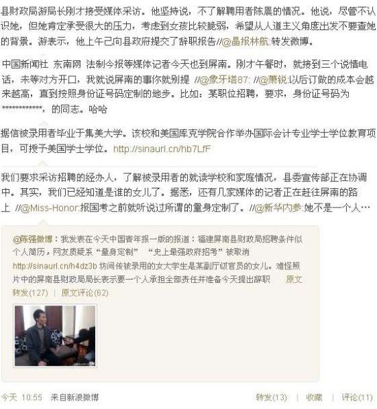 《中国青年报》记者陈强微博截图
