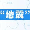 闽南地震谣言风波