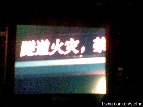 "LED显示""隧道火灾""。网友""子轩大人""供图。"