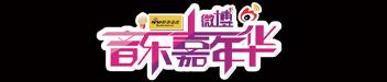 2010新浪福建微博音乐嘉年华送票入口