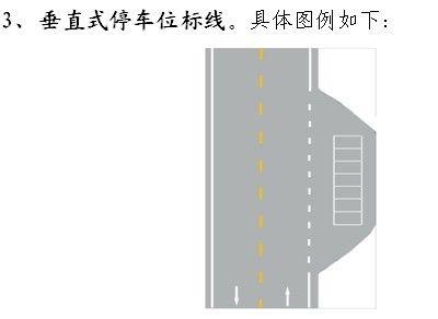 福州市区内已设置停车位4029个 共分为四种(组图)