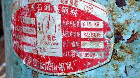 1996年生产的钢瓶,被查获