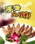 深海九节虾套锅