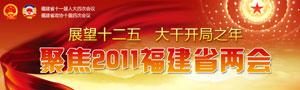 聚焦2011年福建省两会