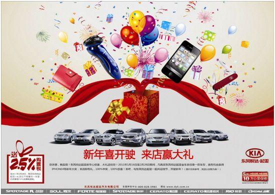 起亚悦达东风塞尔福进店有礼来店赢iPhone4哈尔滨哪家装修设计好图片