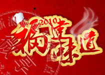 2010福建味道