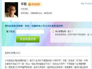 """李戡在微博上表示:""""我来北大读书,下场就像个台湾通缉要犯。""""图片来源:台湾""""今日新闻网"""""""