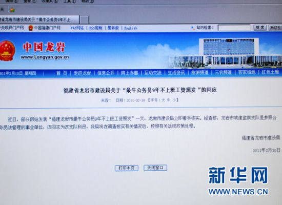 这是2月10日拍摄的福建省龙岩市政府网站对该事件的回应。新华社记者 魏培全 摄