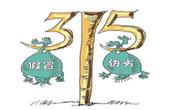 福州公布2010年消费维权十大案例