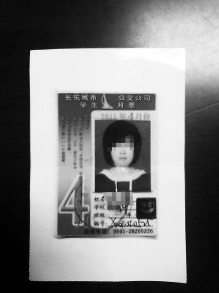 假的学生公交月票
