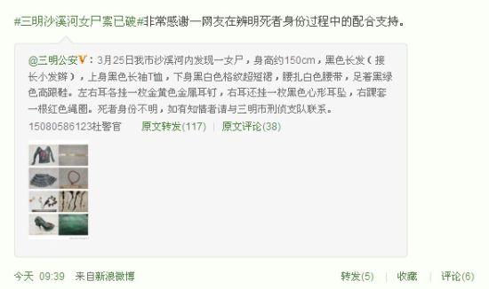 三明公安微博截图