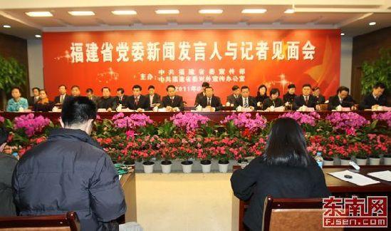 福建省党委新闻发言人正式亮相 公布工作联系电话